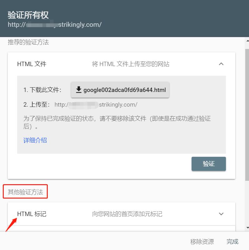 Google Sitemap Verification: Google Search Console / Sitemap谷歌网站验证/网站地图