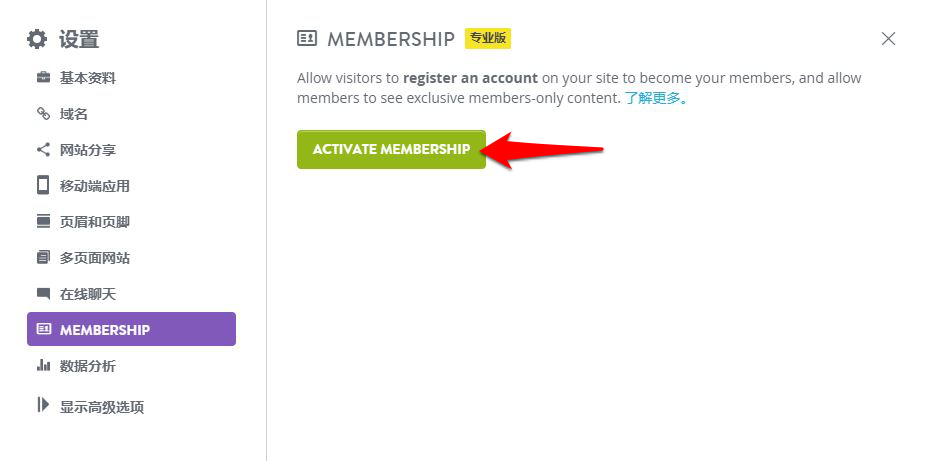 005_active_membership.png