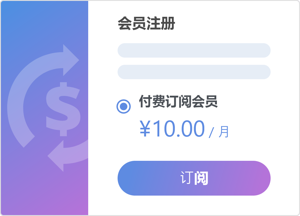 Paid-Membership-ZH-CN.png